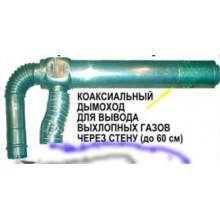 Коаксиальный дымоход Rinnai CMF