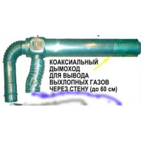 Комплект коаксиального дымохода для котлов Rinnai CMF
